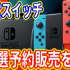 任天堂Switchスイッチ、家電量販店公式サイトにて抽選会実施予定!