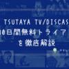 『TSUTAYA TV/DISCAS 』30日間無料トライアルを徹底解説