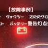 【故障事例】 ノアヴォクシー ZRR70 エンスト バッテリー警告灯点灯