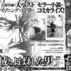 本日発売のイブニングで、百田尚樹原作「海賊と呼ばれた男」漫画版はじまるよー。百田氏の思想の支持者は是非!(ん?)