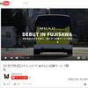 教材で使えるかも?: 自動運転で荷物届ける「ロボネコヤマト」がいよいよ開始--藤沢市の一部から