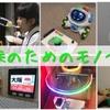 Maker Faire Tokyo 2019 出展情報 (ブース紹介)