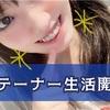 【矯正終了】30代女のリテーナー体験レポート!