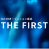 SKY-HIオーディション番組『THE FIRST』を見始めた