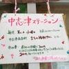 ♪中志津ステーション♪
