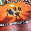 「アンドールの伝説」プレイレビュー〈ボードゲーム〉:伝説の積みゲーが今ここに開封される!さぁ、みんな冒険に行こうではないかっ!【チュートリアル&リベンジ編】