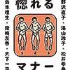 【朝日新聞書評】2020年6月6日掲載分ピックアップ