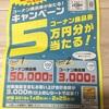 5万円分のコーナン商品券が当たる!2/25〆