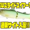 【デプス】人気のスモールビッグベイト「NEWスライドスイマー115」通販サイト入荷!