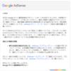 Google AdSenseからのポリシー違反レポート!学校生活がアダルトコンテンツ?!ロボットとの戦いに勝った私の体験談!