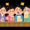 """お酒大好きな主人のつぶやき,この世に""""飲み会""""は必要なのか?!"""