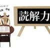まもなく石川県公立高校入試2019!まずは読解力を!