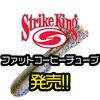 【ストライクキング】コーヒーフレーバーのフォーミュラを配合した「ファットコーヒーチューブ」発売!