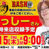 3/15ベガスベガス狸小路店全差枚データ(BASHtvよっしー来店)