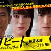 偶然観たドラマ「リピート」の3話が意外に面白かった(感想・ネタバレあり)