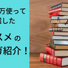 【オススメ】年間10万円マンガに使って面白かったオススメのマンガランキング5選!