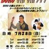7月28日 北新地 Cin Cin で BORO Live !