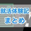 血を吐くほど就活対策した男の【企業研究&面接攻略まとめ10選!】