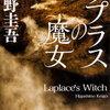 『ラプラスの魔女』 東野 圭吾