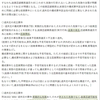 刑法総論/ 過失犯について(6ツイート)