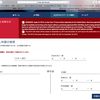 ESTA「グループによる申請のステータス確認」にご注意を!