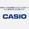 【チープカシオ (CASIO MQ-71)レビュー】防水機能のついた親子兼用できるコスパの高い腕時計