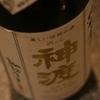 『神渡 純米辛口』すっきりとしてバランスの良い一本。美しい信州の酒。
