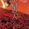 ☆火星の人を読む