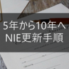 NIE更新方法スペイン 5年から10年NIEカ-ド発行の順序(2020-2021版)#02