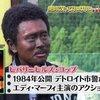 「ガキ使」の浜田の黒塗りが黒人差別と言われた根本的な原因は「低俗」だったから?