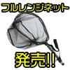【テイルウォーク】ラバーコーティング仕様のランディングネット「フルレンジネット」発売!