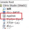 Citrix AppDiskを試してみた(1)ー AppDiskの作成