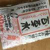 小林麻央ブログKOKORO5/13豆乳ココアはどこのお店のかな?ロゴで分かる?ツイッター意見見てみよ