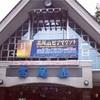 熊野古道 小辺路 本宮大社〜高野山へ 準備②
