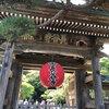 和み地蔵・良縁地蔵 長谷寺(鎌倉)