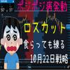 【FX短期売買戦略】ユーロドル、ドル円エントリー戦略_2019.10.22