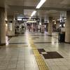 大阪メトロ谷町線の天王寺駅の北改札は…