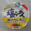 姫路市のイオンで「サッポロ一番 塩らーめんどんぶり 瀬戸内レモン&オリーブオイル仕上げ」を買って食べた感想