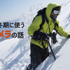 厳冬期のカメラ動作について【山の写真撮影】