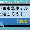 海ほてるに行こう! 下田東急ホテル(おまけ)