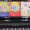 【インストラクターブログ】ママさんピアノインストラクターがブログを書いてみたら。Op.4-1~年末年始、ピアノをお家で弾きまくろう!!編~