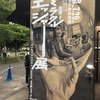 ミラクルエッシャー展(上野の森美術館)