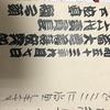 東海大落研・先輩の書いた寄席文字!