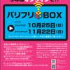 障がい児者のためのモノと情報と遊びの場「バリフリBOX」