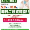 ユーシーライフ(株)の闇金相談
