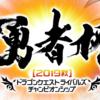 【DQR】勇者杯秋決勝大会に行った日記