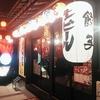 【金山小町】食べきれないほどの種類の餃子たちは目で見ても楽しい「餃々 金山小町店」