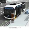 #825 東京BRTが正着制御の実証実験モニター募集 車いす、ベビーカーの方は参加してみては?