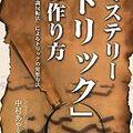 【読書】オタクが読む本