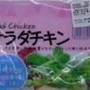 115g糖質1.8gサラダチキン梅しそ風味ミニストップ井上食品